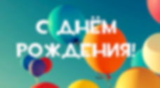 s_dnem_rozhdenia.jpg