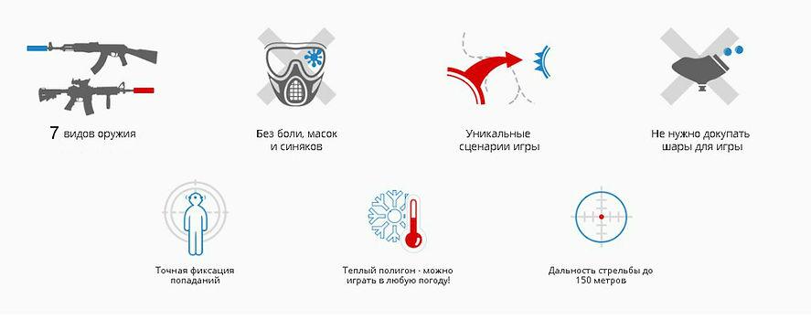 лазертаг_новосибирск