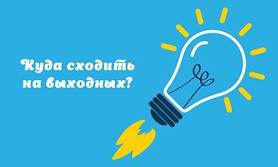 Kyda_shodit_Novosibisk.jpg