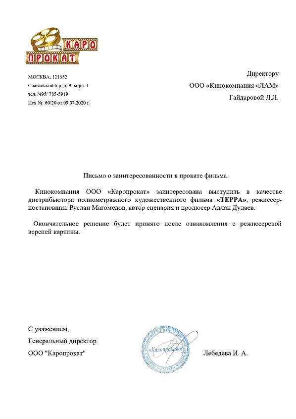 ТЕРРА Каропрокат.jpg