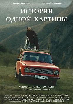Постер RUS.jpg