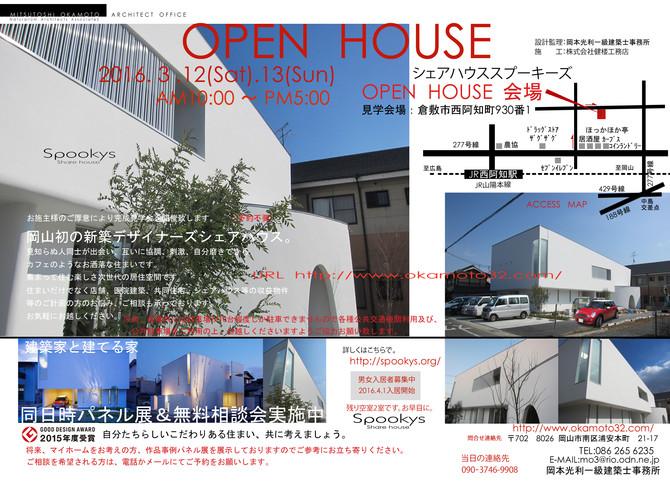 新築デザイナーズシェアハウスの完成見学会開催