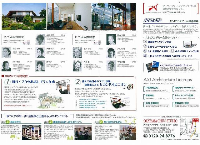 建築家展に参加いたします。