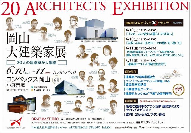 岡山大建築家展に参加いたします。