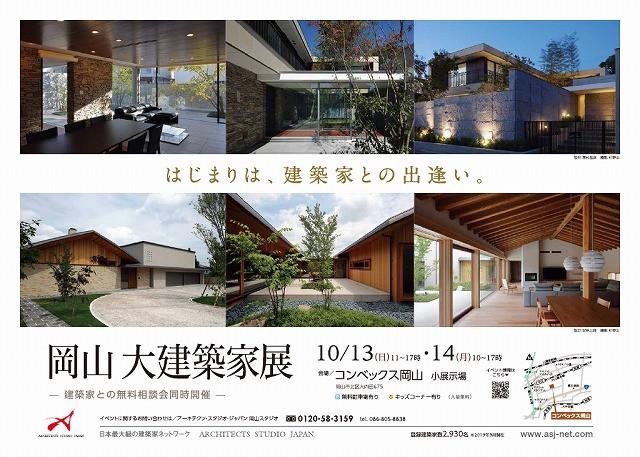 建築家との無料相談会、岡山 大建築家展に参加いたします。