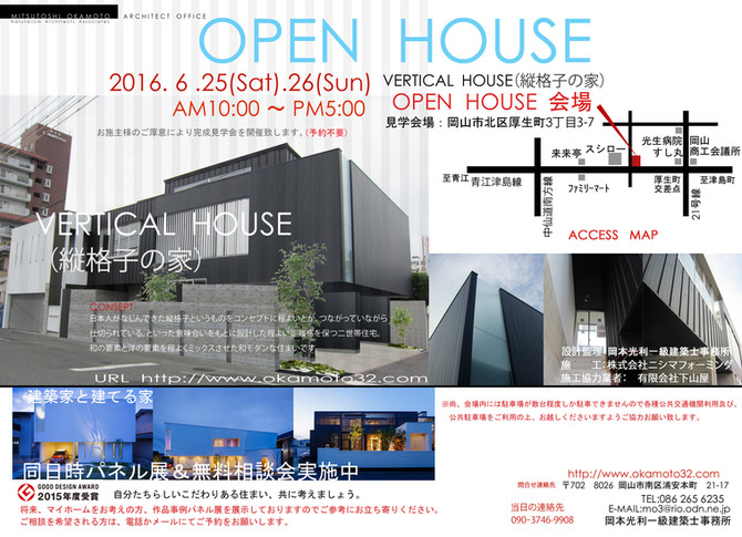 VERTICAL  HOUSE(縦格子の家)オープンハウス開催のお知らせ