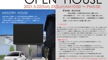 住宅完成見学会オープンハウスのお知らせ