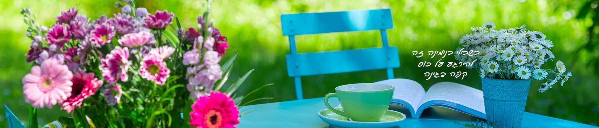 בשבילי בנימינה זה להירגע על כוס קפה
