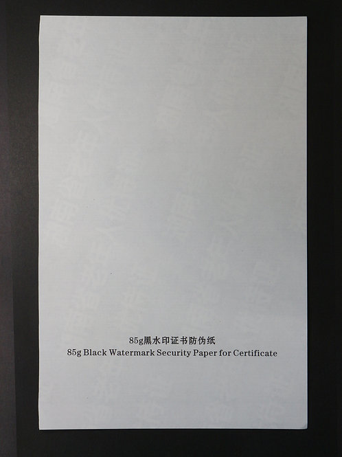 85 gsm no.5 black watermark for certification