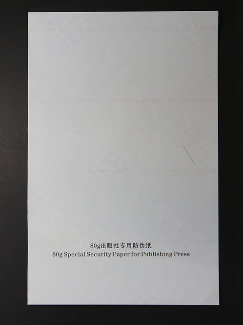 80 gsm no.4 publish watermark & red thread
