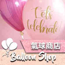 balloon-shop-10-icon.jpg
