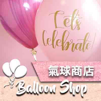 balloon-shop-10-icon.jpg
