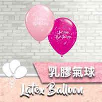 Latex-Balloon-10-Icon.jpg
