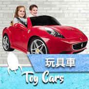 Toy-cars-10-icon.jpg