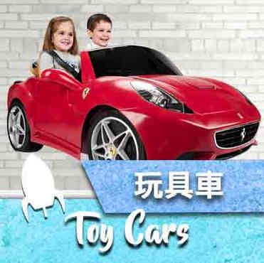 Toy-cars-10-icon.jpg