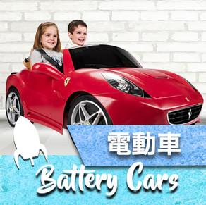 Battery cars blue.jpg