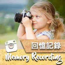 Memory-Recording10-Icon.jpg