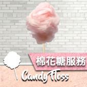 Candy Floss Pink.jpg