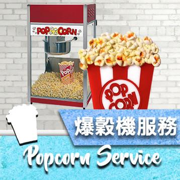 popcorn blue.jpg