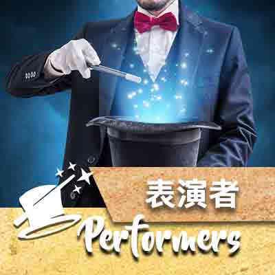 Performers10-icon.jpg