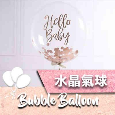 Bubble Balloon pink Icon.jpg