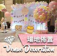 venue-decoration-10-icon.jpg