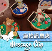Message Clip icon.jpg