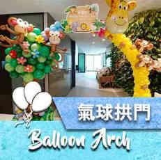 balloon-arch-10-Icon.jpg