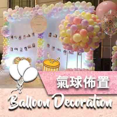 balloon-decoration-10-Icon.jpg