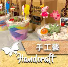 handcraft-10-icon.jpg