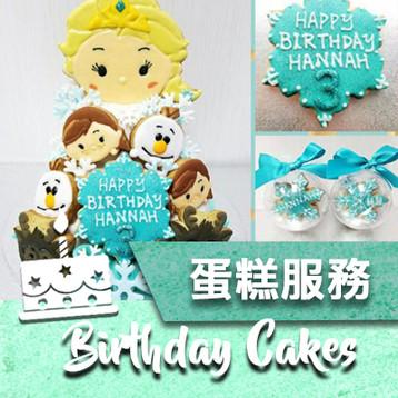 Birthdat cake green.jpg