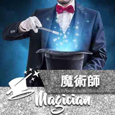 Magician 1hr (Cantonese)