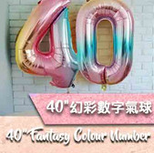 40'-large-fantasy-number-10-Icon.jpg