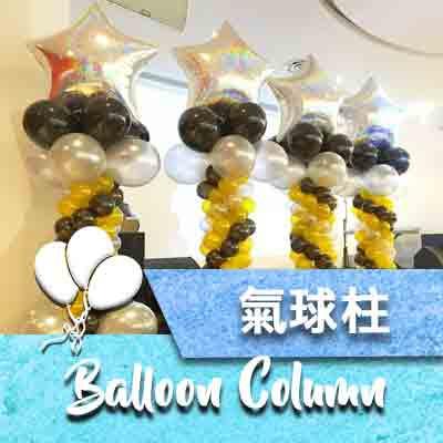 balloon-column-10-Icon.jpg