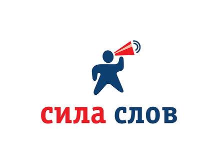 лого_сила слов.jpg