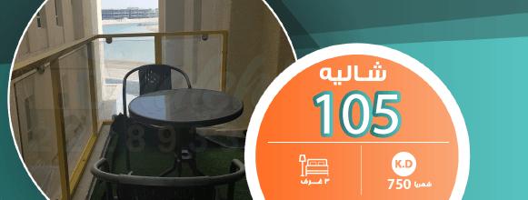 شاليهي لادارة و تاجير الشالهات ، شاليهات للايجار الشهري و السنوي