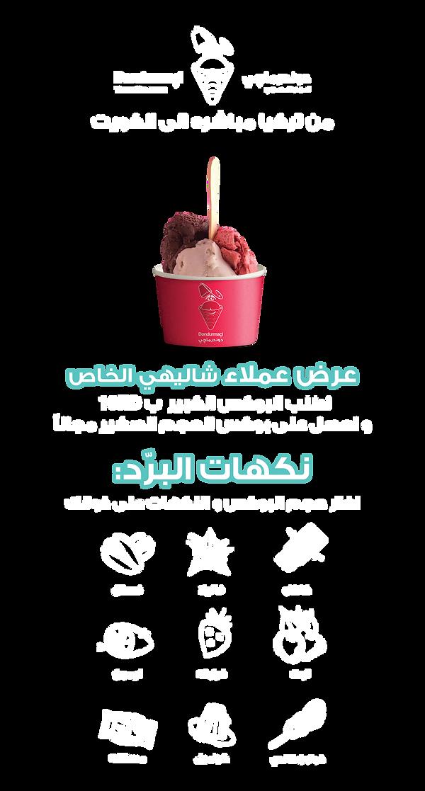 Dondurmaci-with-menu-3433sd.png
