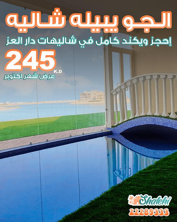 245 - ads - oct-8.png