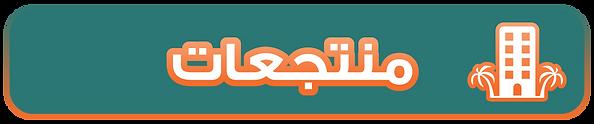Alboom-Resort-Kuwait-Icon.png