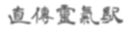 jikiden_reiki_kanji.png