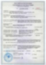 Сертитфикат MSD