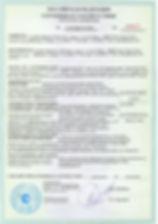 Сертификат clipso