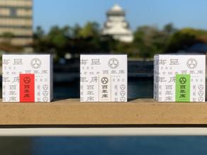 小倉に伝わる隠れ名物/百年床宇佐美商店