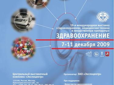 19-я международная выставка «Здравоохранение, медицинская техника и лекарственные препараты 2009»