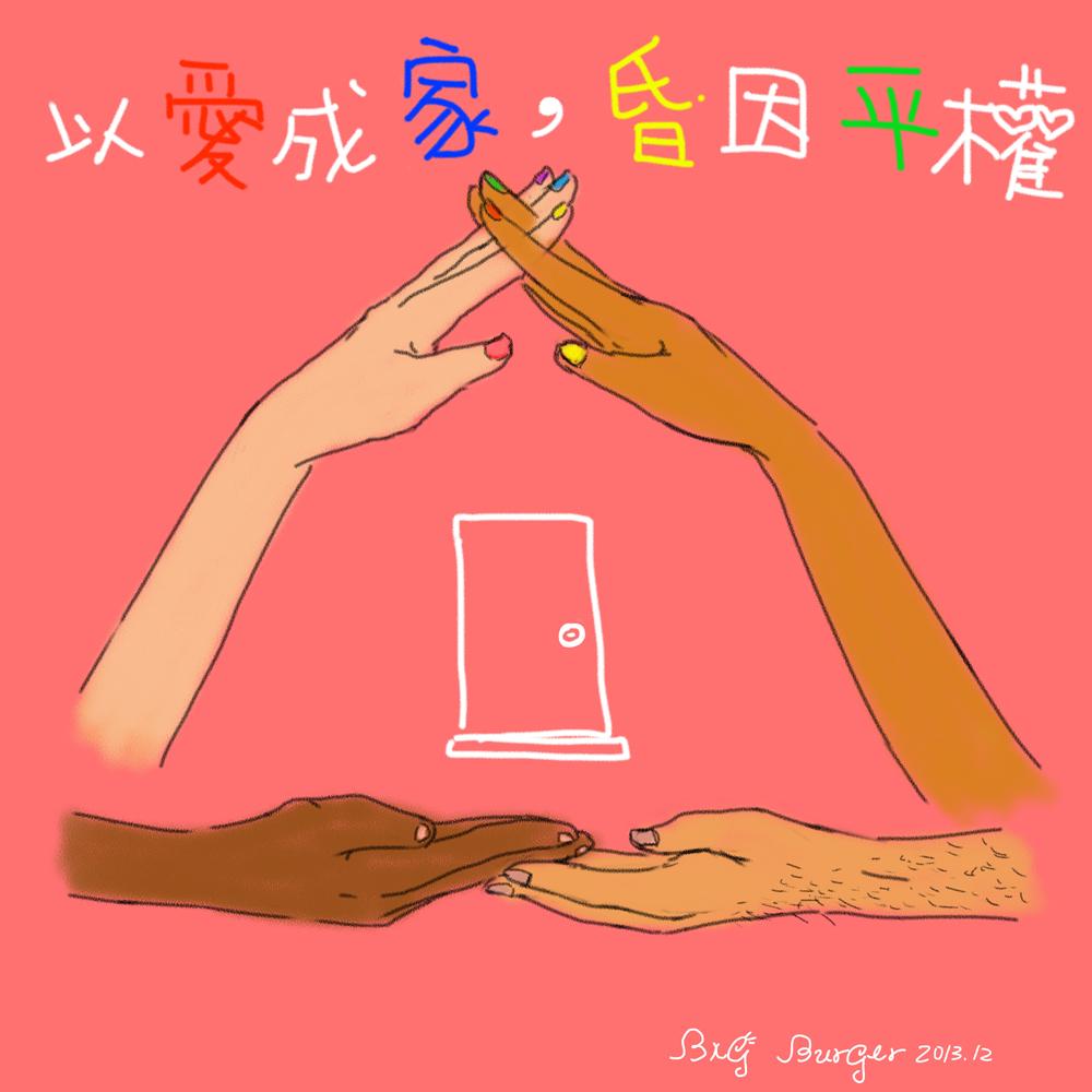 以愛成家,婚姻平權S