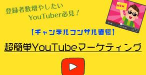 登録者数増やしたいYouTuber必見!!チャンネルコンサル直伝・超簡単YouTubeマーケティング