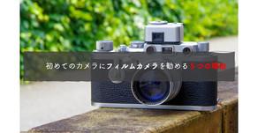初めてのカメラにフィルムカメラを勧める5つの理由