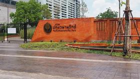 สวนปทุมวนานุรักษ์