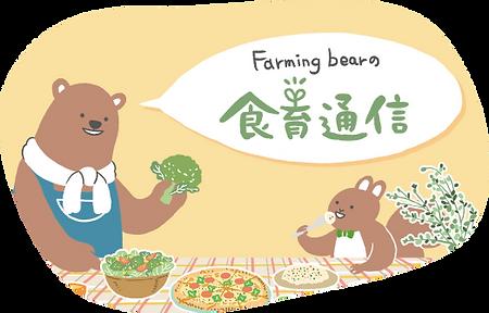 食育通信_トップ画像.png