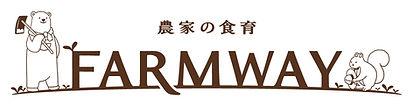 FARMWAY_キャラ入り1.jpg